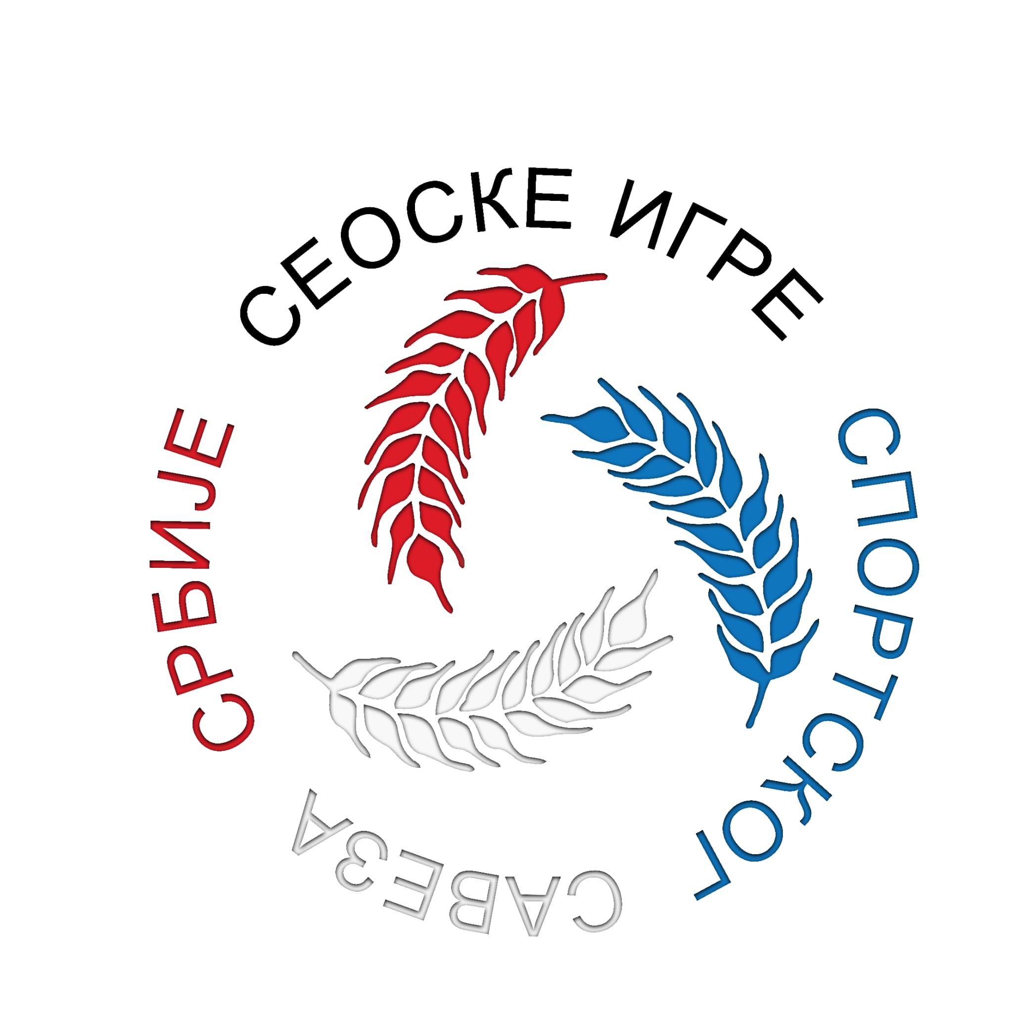 РЕГИОНАЛНО ТАКМИЧЕЊЕ СЕОСКИХ ИГАРА СПОРТСКОГ САВЕЗА СРБИЈЕ У ЗАЈЕЧАРУ
